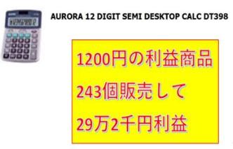 資産構築型転売・利益29万円.PNG